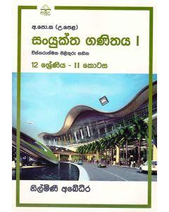 A-PoSa UPela Sanyuktha Ganithaya 1 12 Shreniya 2 Kotasa