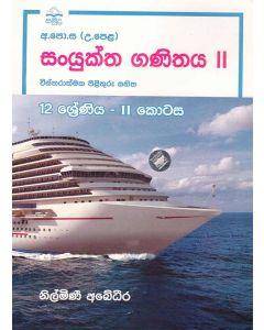 A-PoSa UPela Sanyuktha Ganithaya 2 12 Shreniya 2 Kotasa