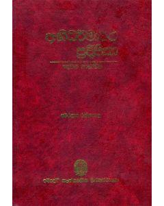 Abidharmartha Pradeepika 2