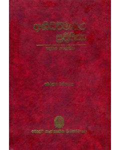 Abidharmartha Pradeepika Dewana kandaya