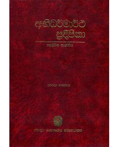 Abidharmartha Pradeepika Palamuwana Kandaya