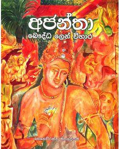 Ajantha Bauddha Len