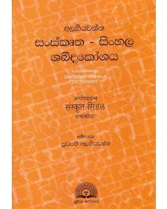 Sankrutha Sinhala Shabdakoshaya Alagiyawanna Sanskrit Sinhala Dictionary