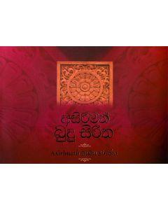 Asirimath Budhu Siritha in Sinhala