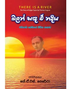 Balan Sanda Ae Nadiya Adgaar Kesige Jeevitha Kathawa