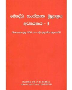 Bauddha Sanskrutha Mulashraya Adyayanaya 1 Mahayana Suthra Dharma Ha Pali Suthrantha Thulanayaki
