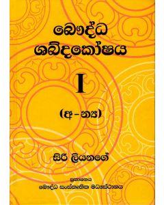 Bauddha Shabdakoshaya 1, 2
