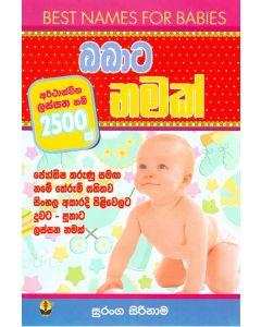 Babata Namak Arthanvitha Lassana Nam 2500 k Jothisha Karunu Samaga Namea Threum Sahithawa Sinhala Akaradi Piliwelata Puthata Lassana Namak