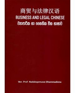 Business And Legal Chinese