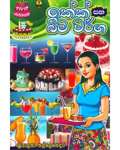 Cake Saha Beema Warga