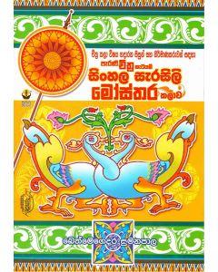 Sinhala Seraseli Mosthara