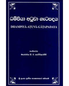 Dhampiya Atuwa Gatapadhaya