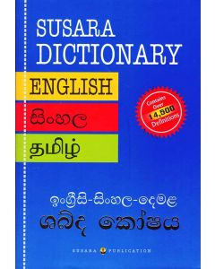 Surasa Dictionary English Sinhala Tamil Contains Over 14500 Definitions