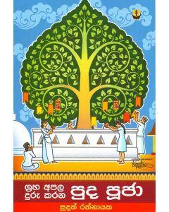 Graha Apala Duru Karana PudAPooja