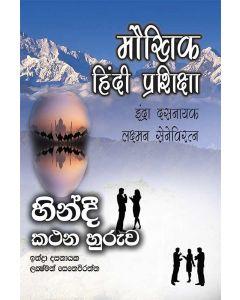 Hindi Kathana Huruwa
