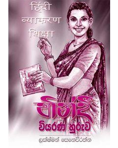 Hindi Viyarana Huruwa