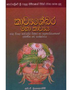 Kawyashekara Maha Kavya