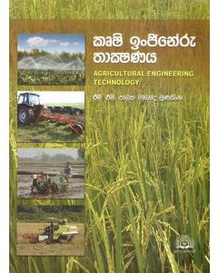 Krushi Injineru Thakshanaya Agricultural Engineering Technology