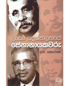 Senanayakawaru