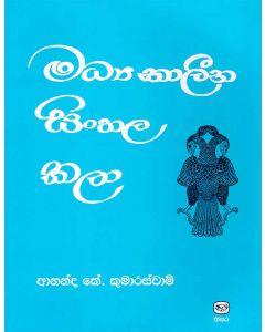 Madya Kaleena Sinhala