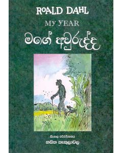 Mage Awurudda - My Year