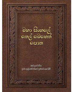 Mahaa Sinhale Thel Beheth