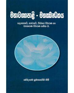 Mahavaggapali Mahakhandnakaya Padagathartha Bhawartha Vishhara Vivarana Ha Wyakarana Vivarana Sahithai