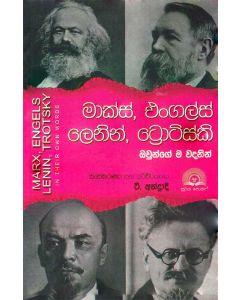Marks, Engals, Lenin, Troski