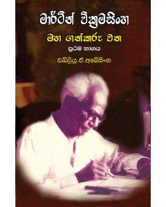 Martin Wickramasinghe Maha Gathkaru Vatha Prathama Bhagaya