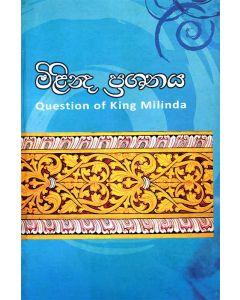 Milinda Prashnaya