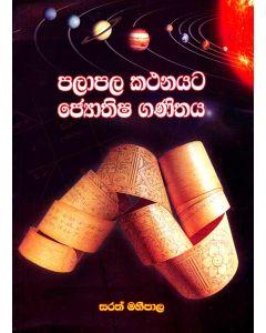 Palapala Kathanakayata Jothisha Ganithaya