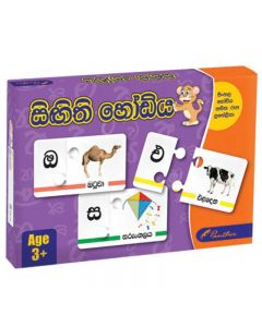 Panther Singithi Hodiya Puzzle
