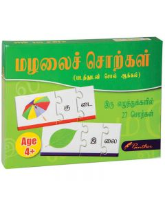 Panther Tamil 2 Letter Puzzle