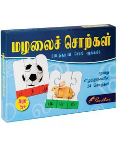 Panther Tamil 3 Letter Puzzle