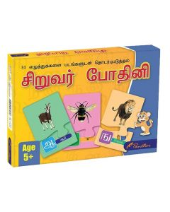 Panther Tamil Alphabet Puzzle