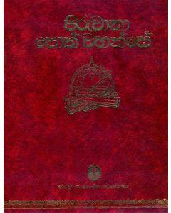 Piruwana Pothwahanse