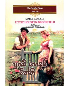 Punchi Gedara Withthi - Little House In Brookfield