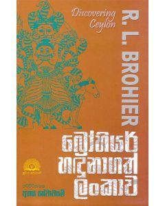 Brohier Handunagath Lankawa R L Brohiers Discovering Ceylon