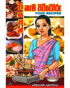 Rasawath Kema Wattotu Food Recipes