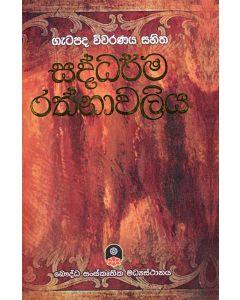 Saddharma Rathnavaliya Getapada Vivarana Sahitha