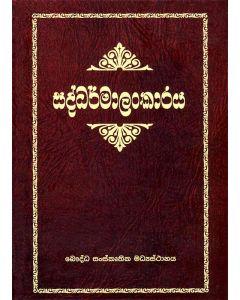 Saddharmalankaraya