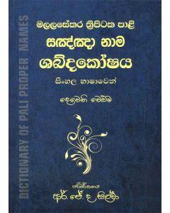 Sagnna Nama Shabdakoshaya Malalasekara Thripitaka Pali Sinhala Bhashawen Deveni Weluma