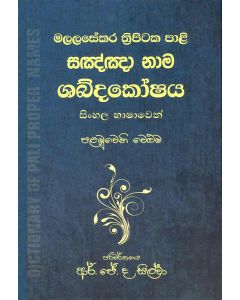 Nama Shabdakoshaya 1