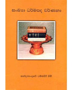 Sankaya Dharmapada