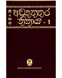 Anguththara Nikaya -1