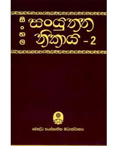 Sanyuththa Nikaya -2
