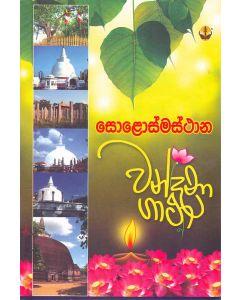 Solosmasthana Wandana Gatha