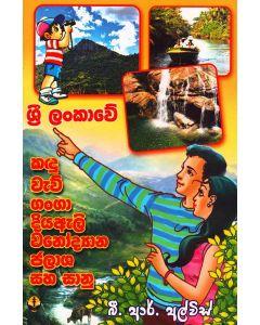 Sri Lankawe Kandu Wewu Ganga Diyaeli Wanaudyana Jalasha Saha Saanu