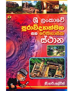 Sri Lankawe Puravidyathmaka Saha Eithihasika Isthana