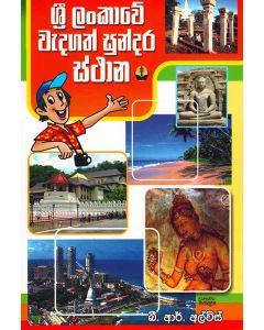 Sri Lankawe Vedagath Sundara Isthana